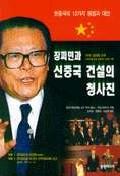 장쩌민과 신중국 건설의 청사진