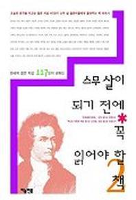 스무살이 되기전에 꼭 읽어야 할 책 2