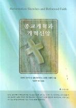 종교개혁과 개혁신앙