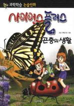 사이언스 플러스: 곤충의 생활