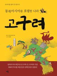 동북아시아를 호령한 나라 고구려