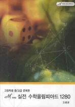 엠제곱 실전 수학올림피아드 1280 (고등학생 중 고급 문제편)