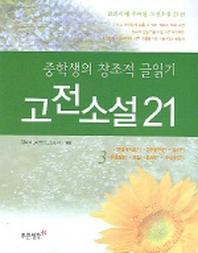 중학생의창조적글읽기3 고전소설 21