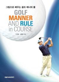 그림으로 배우는 골프 매너와 룰(Golf Manner And Rule in Course)