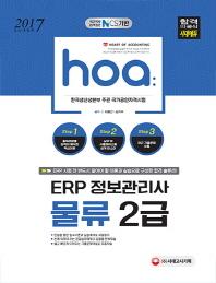 hoa ERP 정보관리사 물류 2급(2017)