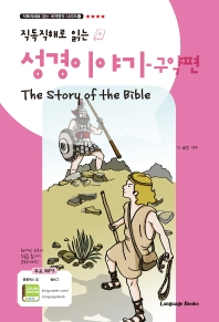 직독직해로 읽는 성경 이야기: 구약편(The Story of the Bible)