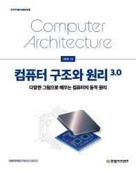 컴퓨터 구조와 원리 3.0