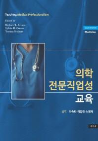 의학 전문직업성 교육