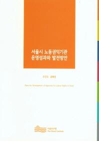 서울시 노동권익기관 운영성과와 발전방안(2017)