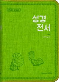 성경전서(연두)(42H 미니 단본)(개역한글판)(색인)
