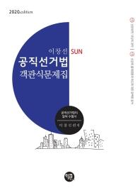 이창선 SUN 공직선거법 객관식문제집(2020)
