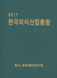 한국외식산업총람(2017)