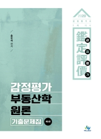 감정평가 부동산학원론 기출문제집(2020)