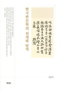 한국한문학의 전개와 탐색