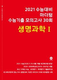 마더텅 고등 생명과학1 수능기출 모의고사 30회(2020)(2021 수능대비)
