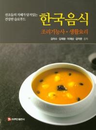 한국음식 조리기능사 생활요리
