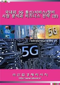 국내외 5G 통신/서비스/장비 시장 분석과 비즈니스 전략(상)