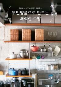 정리수납 어드바이저가 알려주는 무인양품으로 만드는 쾌적한 주방