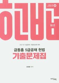 금동흠 5급공채 헌법 기출문제집(2021)