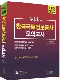 2022 송용희의 한국국토정보공사 모의고사