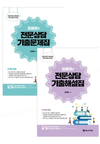 정혜영의 전문상담 기출문제집(해설집포함) 세트(2022)