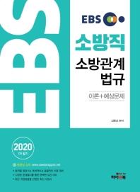 EBS 소방직 소방관계법규 이론+예상문제(2020)