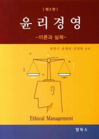 윤리경영: 이론과 실제