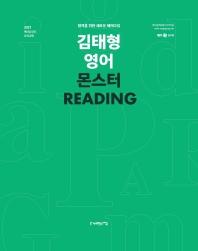 김태형 영어 몬스터 Reading(2021)
