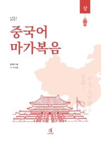암송 중국어 마가복음(상)