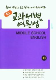 중등 교과서별 영문법 3(천재)(정사열)(2021)