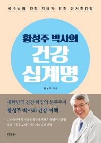 황성주 박사의 건강 십계명