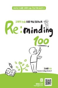 교육학 논술 최종 핵심 정리노트 리마인딩(Re:minding) 100(2021)