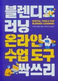 블렌디드러닝 온라인 수업도구 싹쓰리