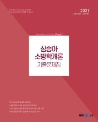 Simple! 심승아 소방학개론 기출문제집(2021)