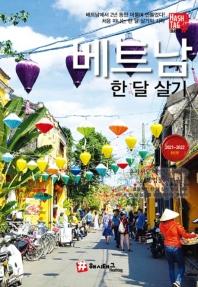해시태그 베트남 한 달 살기(2021-2022)