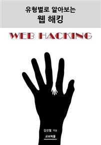 유형별로 알아보는 웹 해킹