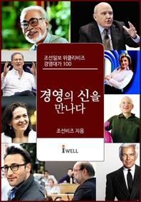 조선일보 위클리비즈 경영대가 100 - 경영의 신을 만나다 (1권~4권 세트)