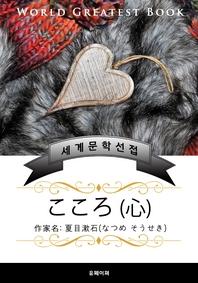 마음(こころ) - 고품격 소설 일본판 (나쓰메 소세키)