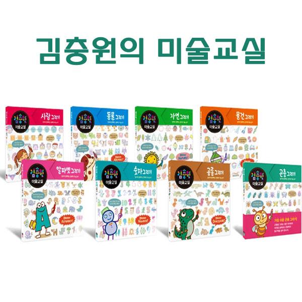 [진선아이]김충원 미술교실 8권세트