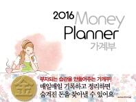 머니플래너(Money Planner) 가계부(2016)