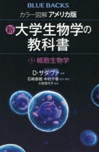 カラ-圖解アメリカ版新.大學生物學の敎科書 第1卷