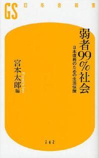 弱者99%社會 日本復興のための生活保障