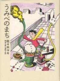 うみべのまち 佐#木マキのマンガ1967-81