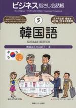 ビジネス指さし會話帳 5