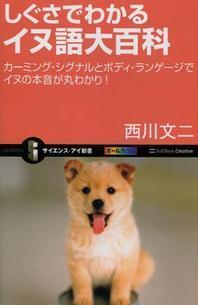 しぐさでわかるイヌ語大百科 カ-ミング.シグナルとボディ.ランゲ-ジでイヌの本音が丸わかり!