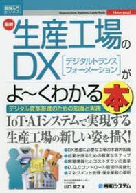 最新生産工場のDX(デジタルトランスフォ-メ-ション)がよ~くわかる本 デジタル變革推進のための知識と實踐