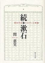 續.漱石 漱石作品のパロディと續編