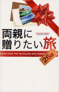 兩親に贈りたい旅 26選
