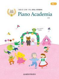아름다운 인재로 기르는 피아노 아카데미아 레슨. 3
