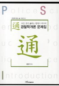 통 경찰학개론 문제집(모든것이 통하는 황영구 박사의)(2012)
